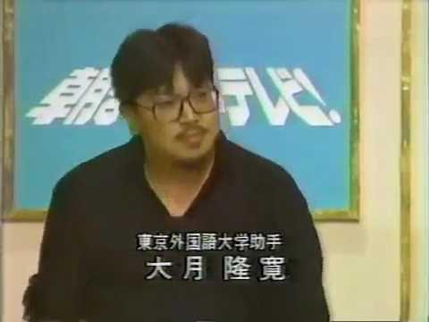 大月隆寛とは何だったのか? 思...